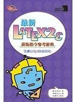 二手書博民逛書店 《最新 LATEX 2ε 排版指令參考辭典》 R2Y ISBN:9789575277741│博碩文化