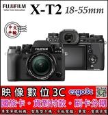 《映像數位》FUJIFILM  X-T2 機身 +18-55mm 鏡組 單眼相機 【平輸】【套餐全配】**
