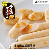 「日本直送美食」[北海道海產] 起司魚肉棒 (胡椒) ~ 北海道土產探險隊~