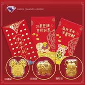 【元大鑽石銀樓】好運鼠、發財鼠、招財象 黃金紅包袋 純金9999-鼠年搶先新上市