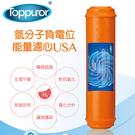 泰浦樂 Toppuror 水素水富氫離子...