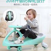 兒童扭扭車萬向輪1-3-6歲女寶寶嬰幼男搖擺滑行妞妞車玩具溜溜車  igo 居家物語