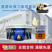 【漆寶】《20坪屋頂防水》金絲猴基礎款彈力套裝 ◆免運費◆