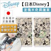 ✿蟲寶寶✿【迪士尼Disney】迪士尼正版授權!手繪米奇肩帶護套  (汽座/背帶皆可用)