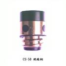焊接五金網-CO2槍零件 - CS-50 絕緣銅