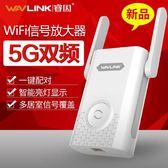睿因無線中繼器接收信號放大器臥室房間wifi增強器5g家用大功率 生活樂事館