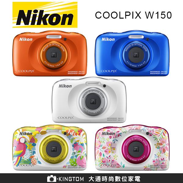 Nikon COOLPIX W150 防水 防寒 防摔 送32G卡+清潔組+螢幕貼+讀卡機+小腳架 公司貨