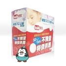 培寶 蝶型3D立體母乳墊 52片#1盒
