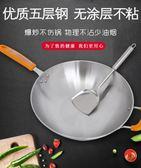 304不銹鋼炒鍋無涂層家用平底電磁爐專用炒菜鍋不粘鍋燃氣灶適用