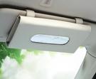 車載紙巾盒 掛遮陽板椅背天窗車用抽紙盒掛式創意皮革汽車內飾用品【快速出貨八折搶購】