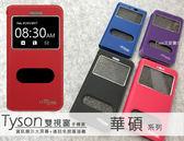 加贈掛繩【Tyson顯示視窗】華碩 ZenFone6 A600CG T00G 手機皮套保護殼側翻側掀書本套