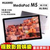 HUAWEI MediaPad M5 10.8吋 WIFI 4G/64G 八核心 平板電腦 0利率 免運費