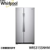 【Whirlpool惠而浦】740公升 對開雙門冰箱 WRS315SNHM