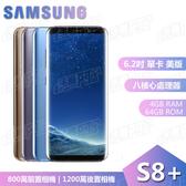 破盤 庫存福利品 保固一年 Samsung s8+ 單卡64g 黑/金/藍/紫 免運 特價:11800元