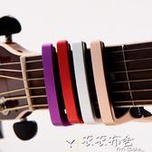 移調夾capo民謠吉他移調夾子