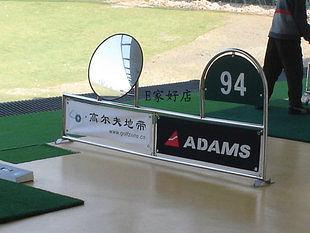 高爾夫打位分隔欄