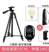 單眼相機三腳架戶外旅行攝影攝像便攜微單三角架手機自拍直播支架全景YXS      韓小姐的衣櫥