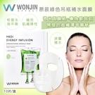 韓國 WONJIN EFFECT原辰綠色吊瓶補水面膜10片/盒