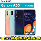 Samsung Galaxy A60 贈5200行動電源+側翻皮套+滿版玻璃貼 6.3吋 6G/128G 八核心 智慧型手機 免運費
