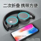 艾本無線藍芽耳機頭戴式運動學生音樂插卡通用型手機可接聽電話  居樂坊生活館