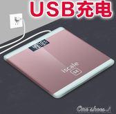 體重秤 usb可充電家用體重秤成人精準健康稱重計電子秤人體秤 全館免運
