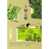 十圍之樹:當代華語詩壇十家詩