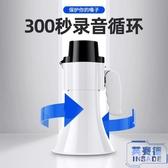 手持喊話器擴音器錄音便攜式電充電小型嗽叭戶外【英賽德3C數碼館】