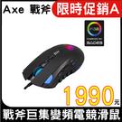 【限時促銷↘1990元】SADES 賽德斯 Axe 戰斧 RGB 巨集變頻電競滑鼠