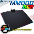 [ PC PARTY ] 海盜船 Corsair MM800 RGB Polaris 光學雷射 電競滑鼠墊