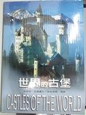 【書寶二手書T8/地理_FGP】世界的古堡_吉安尼瓦達盧比