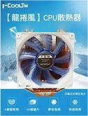 CP值冠軍 原廠公司貨  i-CoolTW龍捲風CPU散熱器 CPU 風扇 電腦組裝 機殼 原廠風扇