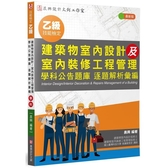 乙級建築物室內設計及室內裝修工程管理 學科公告題庫 逐題解析彙編(最新版)