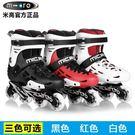 食尚玩家 米高輪滑鞋溜冰鞋成人花式平花鞋直排輪成年男旱冰滑冰鞋女MT