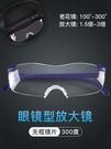放大鏡 眼鏡型頭戴放大鏡高清修表看書手機維修用3倍老人閱讀擴大鏡 晶彩 99免運 晶彩 99免運