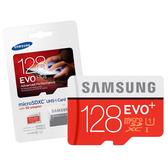 【限量特價商品】SAMSUNG 三星128GB(EVO PLUS)microSDXC UHS-1 C10 三防高速記憶卡◆附贈SD轉卡
