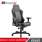 irocks T08 PLUS頂級辦公椅 電競椅 電腦椅