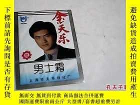 二手書博民逛書店罕見金天樂--男士霜袋(周潤發)塑料袋11225 上海市天樂日化