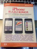 (二手書)iPhone程式設計範例經典:讓您設計出專業級的iPhone應用程式