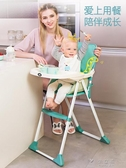 兒童餐椅寶寶餐椅可折疊便攜式兒童多功能寶寶吃飯座椅嬰兒餐桌椅椅子 俏女孩