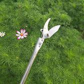 高枝剪修枝剪不銹鋼剪刀摘果剪1.5米2米剪枝高空剪高枝花剪【奇貨居】