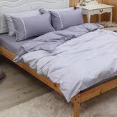 《40支紗》雙人床包薄被套枕套四件式【銀霞】舒活系列 100%精梳棉-麗塔LITA-