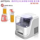 【現貨+贈活氧果汁機 20分鐘快速製成】ARTISAN ICM1588 奧的思2.5L快速製冰塊機 製冰機