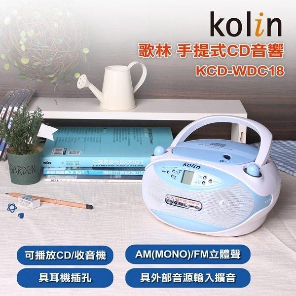 【kolin歌林】手提式CD音響 KCD-WDC18《刷卡分期+免運》