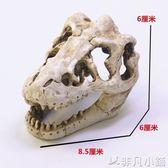 魚缸擺件 恐龍頭骨樹脂爬寵爬蟲水草造景仿真頭骨魚缸水族箱魚缸擺件   非凡小鋪igo