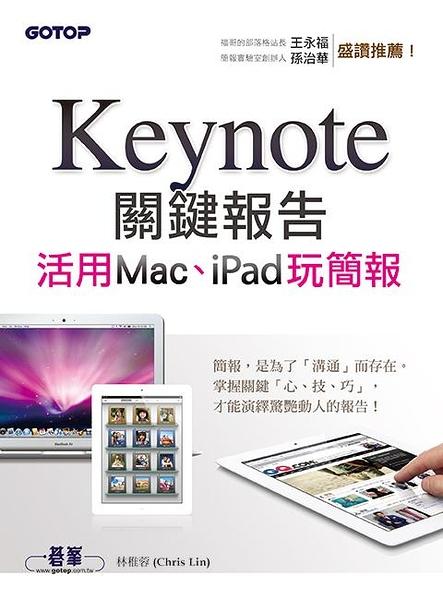 (二手書)Keynote關鍵報告:活用Mac、iPad玩簡報