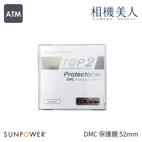SUNPOWER TOP2 DMC 52mm Filter 專業保護濾鏡 保護鏡 52