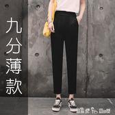 哈倫褲女褲新款春韓版寬鬆九分西裝休閒西褲蘿卜薄款夏季顯瘦 「潔思米」
