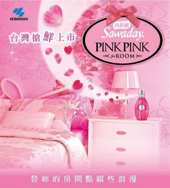 日本小林製藥-香花蕾PINK PINK 香水香氛芳香劑250ml(春舞櫻花)