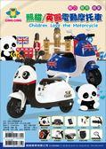 熊貓/英國速克達兒童電動車達可達兒童玩具車電動摩托車三輪車電動機車