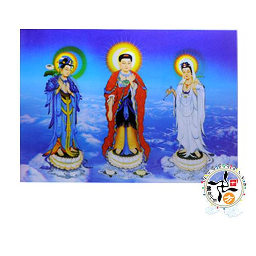 西方三聖立體3D卡A24X34公分 【 十方佛教文物】